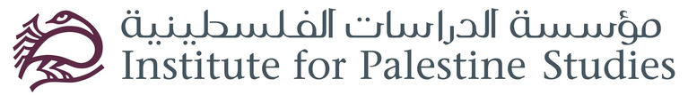 INSTITUTE FOR PALESTINE STUDIES USA INC logo